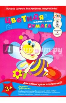 """Бумага цветная мелованная """"Пчела с цветком"""" (16 листов, 16 цветов) (С0947-01) АппликА"""