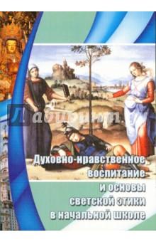 Духовно-нравственное воспитание и основы светской этики в начальной школе. Книга для учителя