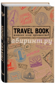 Travel Book. ������� ���� ����������� �����
