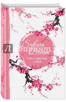Sakura Dream. 5 лет в гармонии с собойЕжедневники недатированные и полудатированные А6<br>Пятибуки - это мегапопулярные дневники на 5 лет с вопросами на каждый день. Свои пятибуки в России ведут больше 100 000 человек! Секрет такой популярности прост, ведь пятибуки - это:<br>- вопросы на каждый день, которые помогут проследить, как за 5 лет меняешься ты и твоя жизнь;<br>- удобный формат - можно носить с собой или хранить в секретном месте;<br>- экономия времени - достаточно всего пары минут в день, чтобы написать историю своей жизни;<br>- дизайны и контент, созданные для самой разной аудитории - прекрасных девушек, амбициозных мужчин, дерзких путешественников, влюбленных пар, любящих родителей - пятибук для себя найдет каждый! <br>Этот пятибук предназначен для прекрасных девушек! Мечтай, действуй, разбивай сердца, строй планы, учись новому, веселись - и не забывай писать о своих достижениях в Пятибук!<br>