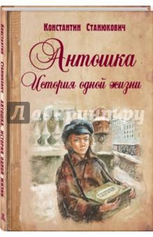 Антошка. История одной жизни