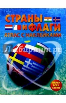 Страны и флаги: Атлас с наклейками