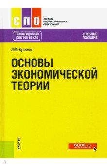 download Institutional Review Board: Member Handbook, Third