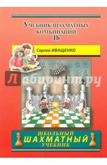 Учебник шахматных комбинаций 1bШахматная школа для детей<br>Эта книга предназначена для юных любителей шахмат, которые делают самые первые шаги в этой мудрой и увлекательной игре. Шахматы - это борьба умов, в которой побеждает более умный, более знающий, более умелый. Не все из вас достигнут мастерства в шахматах, но занятия шахматами, несомненно, принесут пользу всем. Они развивают логичность и последовательность мышления, усидчивость, умение анализировать шахматные и жизненные ситуации, а также помогают укрепить характер. Шахматы - трудный вид деятельности, требующий больших усилий ума и воли, а также больших затрат времени. Чтобы успешно выступать в соревнованиях, нужно постоянно заниматься их изучением. Но прежде всего нужно научиться хорошо видеть простые комбинации. В этом вам должен помочь предлагаемый учебник. Как по нему заниматься? Необходимо решить все упражнения без доски. За одно занятие рекомендуется решать от 6 до 30 позиций. Примеры расположены по мере возрастания трудности и разбиты на пять ступеней. Всего в книге содержится 1320 позиций-заданий. Они обкатаны в процессе 25-летней практики обучения начинающих. Преподаватель может построить план занятий исходя из того, что у каждого есть экземпляр этого учебника.<br>