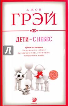 Дети - с небес. Уроки воспитания. Как развивать в ребенке дух сотрудничества, отзывчивостьДетская психология<br>Автор бестселлера Мужчины с Марса, женщины с Венеры преподнес потрясающий подарок всем мужчинам и женщинам, у которых есть дети. <br>Эта книга действительно поможет вам в воспитании детей. Позитивное воспитание сделает ваших детей успешными, способными справляться с любыми жизненными трудностями, избавит от чувства вины и страха. А вас сделает по-настоящему счастливыми родителями, позволив решить все проблемы, связанные с воспитанием детей в современном мире. И как же пожалеете вы о том, что этой книги не было во времена ваших родителей!<br>