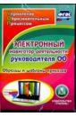 Электронный навигатор деятельности руководителя ОО (CD). ФГОС