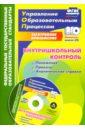 Внутришкольный контроль. Приложения, приказы, аналитические справки (+CD). ФГОС