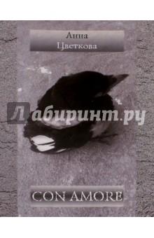 Con Amore. Стихотворения тутси  quot лошадь quot   т коричневая  315 2014