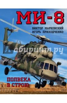 Ми-8. Полвека в строюВоенная техника<br>Сегодня в Сирии сражаются не только наши бомбардировщики, штурмовики и истребители, но и вертолеты. И самый массовый и незаменимый из них - Ми-8. Эта прославленный авиашедевр стал таким же брендом и гордостью отечественного военпрома, как Т-34, Ил-2 и автомат Калашникова, с которыми Ми-8 роднят фирменные сверхнадежность, выносливость, неприхотливость и долголетие. Впервые поднявшись в воздух полвека назад, этот легендарный и вездесущий вертолет по праву считается рекордсменом в своем классе - выпуск восьмерок приближается к феноменальной цифре 15.000, а список стран, где они эксплуатируются, давно перевалил за сотню. Освоив десятки гражданских и военных специальностей, будучи заслуженным ветераном Афгана и Чечни, где его прозвали зеленым, пчелкой и шмелем, Ми-8 остается в строю по сей день и активно воюет в Сирии. В этом бестселлере ведущих историков авиации вы найдете исчерпывающую информацию о знаменитом вертолете, составившем целую эпоху нашего авиапрома.<br>