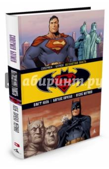 Супермен/Бэтмен. Книга 3. Абсолютная властьКомиксы<br>В один прекрасный день на Земле воцаряется совершенно новый миропорядок - теперь здесь железной рукой правят Бэтмен и Супермен. Человечество вправе выбирать: повиноваться или умереть. Как так получилось? Неужели некому остановить тиранов? Но вскоре два самых могущественных супергероя отправляются в головокружительное путешествие по всевозможным альтернативным реальностям и сталкиваются с множеством классических персонажей вселенной DC!<br>Абсолютная власть продолжает историю двух величайших супергероев! Обладатель многих наград писатель Джеф Лоэб в сотрудничестве с уже полюбившейся читателем командой художников - Карлосом Пачеко и Хесусом Мерино при помощи лауреата премии Айснера, художника по цвету Лауры Мартин, создают новый великолепный комикс. Перед нами результат их творческих усилий: завораживающий и динамичный рассказ о наших любимых героях - Бэтмене и Супермене!<br>