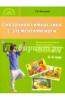 Сказочная гимнастика с элементами йогиФизическое развитие дошкольников<br>ЗАНЯТИЯ СКАЗОЧНОЙ ГИМНАСТИКОЙ СПОСОБСТВУЮТ:<br>- укреплению здоровья и всестороннему развитию;<br>- активному общению со взрослыми и сверстниками;<br>- позитивному восприятию окружающего мира;<br>- развитию внимания, памяти, образного мышления <br>и воображения.<br>В наборе: методические рекомендации, описание упражнений, сказки о кролике Пики и его друзьях, красочный иллюстративный и демонстрационный материал.<br>Для занятий с детьми 3-4 лет.<br>