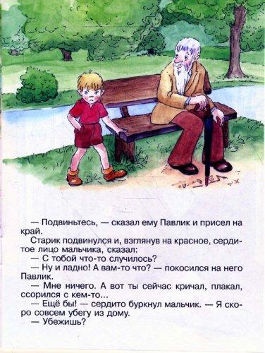 Картинка для читательского дневника 2 класса