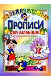 Бельская Инна Леонидовна Увлекательные прописи для малышей: Для детей дошкольного возраста.