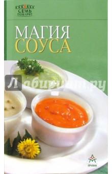 Магия соуса
