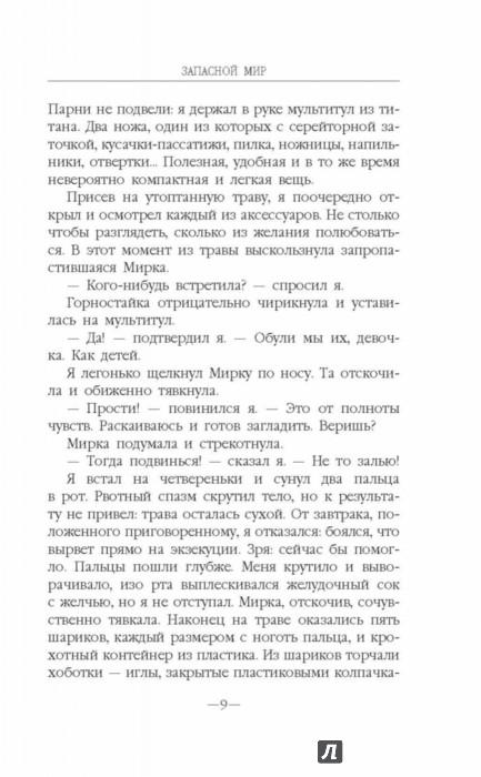 ДРОЗДОВ АНАТОЛИЙ ФЕДОРОВИЧ ЗАПАСНОЙ МИР СКАЧАТЬ БЕСПЛАТНО