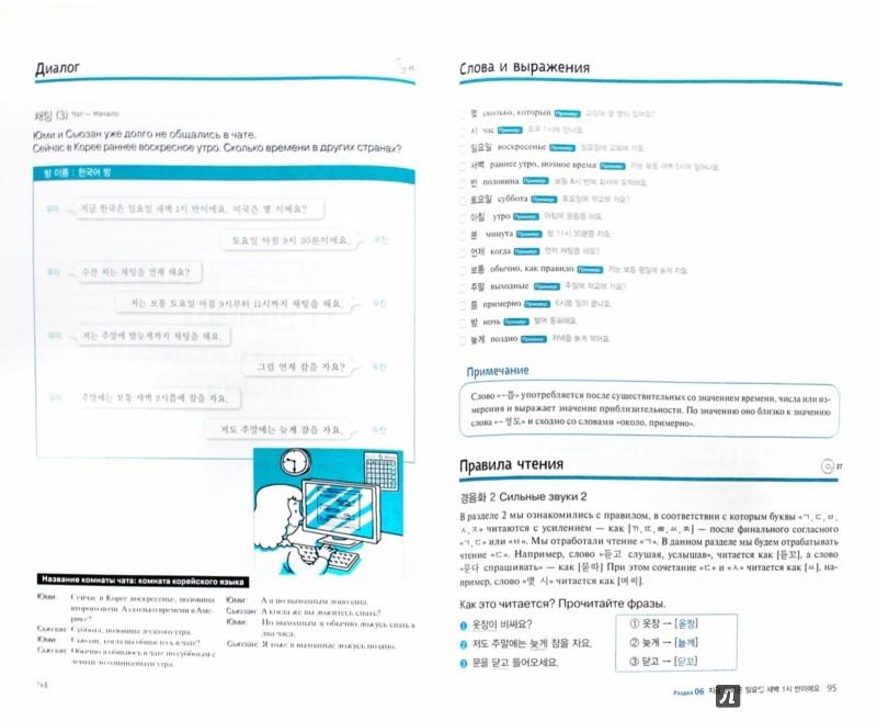 недвижимости учебник корейского языка для начинающих телефон при включении