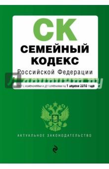 Семейный кодекс Российской Федерации. Текст с изменениями и дополнениями на 1 апреля 2016 года