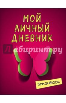 """Мой личный дневник """"Притяжение красного"""""""
