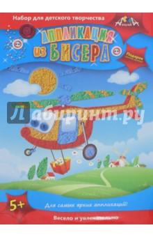 Набор для творчества. Аппликация из бисера. Вертолет (С2428-04)Аппликации<br>Набор для творчества. Аппликация из бисера. Вертолет.<br>Состав набора: цветная картонная основа, цветной бисер, пайетки, пуговицы, стразы, декоративная рамка, клей ПВА.<br>Не предназначего для детей до трех лет - содержит мелкие детали.<br>Упаковка: картонная коробка с подвесом.<br>
