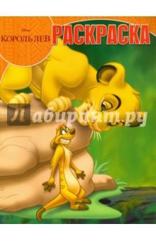 Волшебная раскраска. Король Лев (№15116)