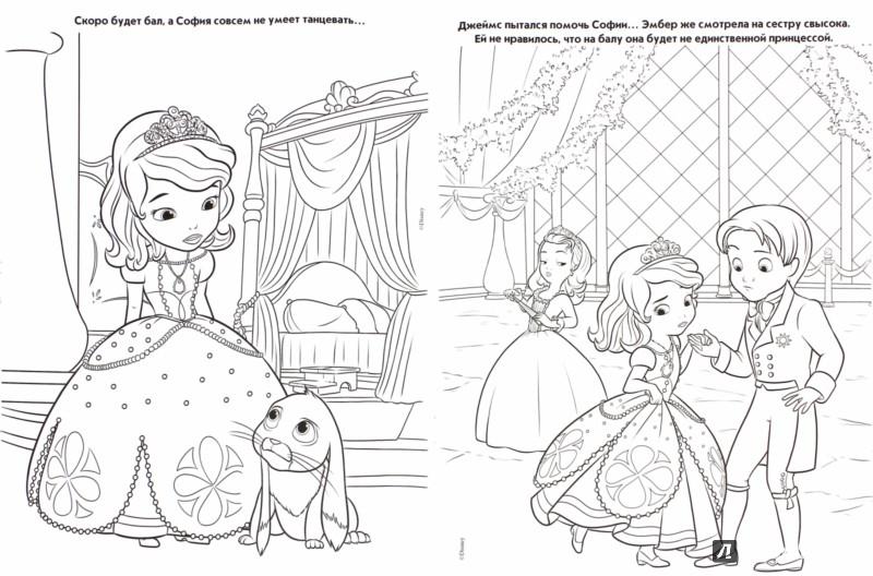 Раскраски для девочек играть софия прекрасная