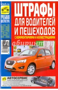 Яковлев В. Ф. Штрафы для водителей и пешеходов с комментариями и иллюстрациями на 2016 г.