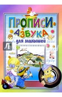 Бельская Инна Леонидовна Прописи-азбука для малышей: для детей дошкольного возраста.