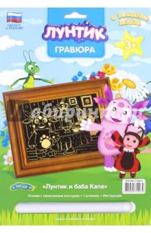"""Гравюра с эффектом золота  """"Лунтик и баба Капа """" (GT9190)"""