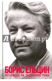 Исповедь на заданную темуМемуары<br>Исповедь на заданную тему открывает трилогию мемуаров первого президента России Бориса Ельцина. Книга писалась в конце 80-х, когда после выступления на октябрьском (1987 года) пленуме ЦК КПСС Борис Ельцин лишился высоких партийных должностей, превратившись при этом в самого популярного политика СССР. Автор вспоминает о своем детстве, рассказывает о студенческих годах, о том, как складывалась его трудовая биография - от инженера-строителя до первого секретаря Свердловского обкома, а потом Московского горкома КПСС. Заключительная часть книги посвящена работе Первого съезда народных депутатов СССР, где Борис Ельцин представлял избирателей Москвы. Триумфальная победа на выборах народных депутатов в марте 1989 года открыла новую главу в его политической биографии.<br>