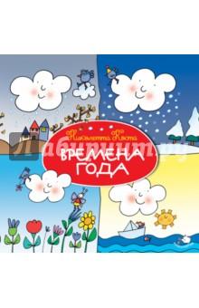 Времена годаСказки зарубежных писателей<br>С Облаком Олей не заскучаешь! Весной, летом, зимой и осенью - Оля всегда придумает, чем заняться, и найдёт возможность… устроить дождик. А иногда даже ливень или настоящий снегопад!<br>Для детей до 3-х лет.<br>