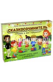 Березняк Андрей Паша и его игрушка. Сказкосочинитель