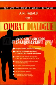 Радаев А. М. Combat Dialogue. Курс английского диалога-дуэли. Том 1