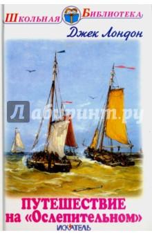 Путешествие на ОслепительномПриключения. Детективы<br>Путешествие на Ослепительном (англ. The Cruise of the Dazzler) - повесть американского писателя Джека Лондона, вышедшая в 1902 году. Повествует о путешествии сбежавшего из дома парня на корабле устричных пиратов...<br>Для среднего школьного возраста.<br>