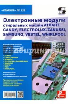 Электронные модули стиральных машин Атлант, Candy, Electrolux/Zanussi, Samsung, Vestel, WhirlpoolРадиоэлектроника. Связь<br>В этой книге рассматриваются электронные модули стиральных машин Атлант, Candy/Hoover, Gorenje, Electrolux/Zanussi/Aeg, Samsung, Vestel, Vico, Whirlpool (всего более 1000 моделей). Помимо описания принципиальных схем модулей, характерных неисправностей и способов их устранения, даны материалы по взаимодействию основных цепей модулей с компонентами и узлами в составе стиральной машины. Также в ней приводятся некоторые решения и рекомендации по программированию ЭМ.<br>Книга будет полезна студентам профильных ВУЗов и колледжей, слушателям специализированных курсов повышения квалификации, специалистам по ремонту бытовой техники и читателям, имеющим базовые знания и необходимые практические навыки в этой области.<br>При подготовке книги были использованы материалы журнала Ремонт &amp;amp; Сервис, опубликованные в 2008-2016 гг.<br>