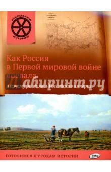 Владимиров В. В. Как Россия в Первой мировой войне воевала и почему распалась Российская империя