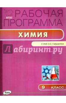 Химия. 9 класс. Рабочая программа к УМК О. С. Габриеляна