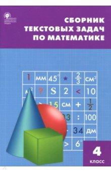 Математика. 4 класс. Сборник текстовых задач. ФГОС