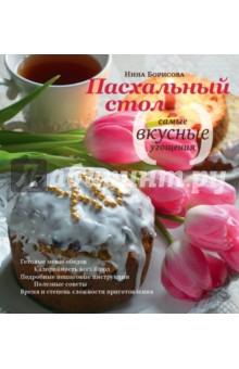 Борисова Нина Ефимовна Пасхальный стол. Самые вкусные угощения