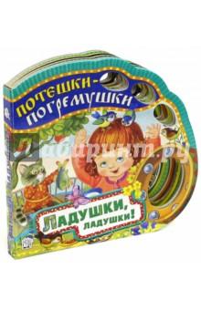Потешки-погремушки. Ладушки, ладушки!Стихи и загадки для малышей<br>Русские народные песенки в обработке П. Бессонова, Н. Колпаковой, П. Шейна.<br>Трогательные и красочные иллюстрации выполнены Инной Красовской. В книжку вклеен пластиковый модуль-погремушка, при помощи которой можно развлечь ребёнка.<br>Для детей до 3-х лет.<br>