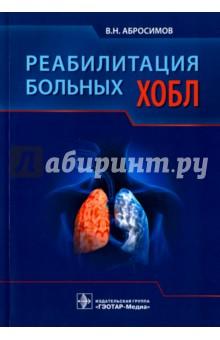Реабилитация больных ХОБЛТерапия. Пульмонология<br>В книге изложены современные принципы основных методов легочной реабилитации больных ХОБЛ. Указаны основные фармакологические препараты и физиотерапевтические технологии, улучшающие легочный клиренс. Представлен алгоритм их применения. Показаны приемы дыхательной техники (Азбука дыхания), которые реально способствуют оптимизации дыхания. Рассмотрены методы тренинга респираторной мускулатуры и программы кинезитерапии.<br>Издание предназначено для врачей-терапевтов, пульмонологов, специалистов восстановительной медицины.<br>