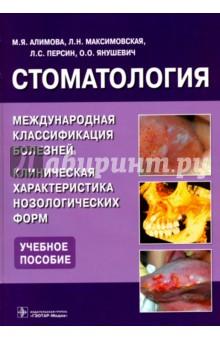 Стоматология. Международная классификация болезней. Клиническая характеристика нозологических формСтоматология<br>В учебном пособии изложены современные подходы к диагностике наиболее распространенных стоматологических заболеваний, а также комплексная информация, необходимая для постановки диагноза. Информация рубрицирована согласно Международной классификации болезней 10-го пересмотра (МКБ-10). Представлено подробное описание по каждой нозологической единице: определение, этиология, клиническая картина, дифференциальная диагностика и лечение. Материал богато иллюстрирован клиническими случаями с учетом особенностей первичной специализированной медико-санитарной помощи в амбулаторных условиях и условиях дневного стационара.<br>Издание составлено в соответствии с иерархией диагнозов МКБ-10 и включает сокращенные и расширенные перечни болезней и проблем, связанных со здоровьем.<br>Предназначено для студентов стоматологических факультетов медицинских вузов, клинических ординаторов и врачей стоматологических специальностей.<br>