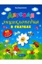 Детская энциклопедия в сказках. 90 ответов для почемучек