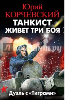 Танкист живет три боя. Дуэль с ТиграмиВоенный роман<br>Он принял боевое крещение под Сталинградом, где его Т-34 был подбит в первой же атаке, а сам он усвоил горькую фронтовую мудрость: на передовой танкист живет три боя.<br>Он дрался против Тигров под Прохоровкой, где чудом выбрался из горящей тридцатьчетверки, сорвав с себя тлеющий комбинезон, и без сознания был подобран санитарами Вермахта, которые приняли обожженного танкиста за своего - ведь он рос вместе с немцами Поволжья и с детства свободно говорил по-немецки с померанским акцентом, а от ночного холода укрылся курткой убитого панцергренадера…<br>Удастся ли советскому офицеру и дальше выдавать себя за контуженного героя Панцерваффе? Как ему стать механиком-водителем Пантеры, чтобы угнать германский танк к своим? Что его ждет в грозном СМЕРШе и чем он может помочь нашей военной контрразведке?..<br>Читайте захватывающий военный боевик о фронтовой судьбе советского танкиста от признанного мастера жанра!<br>