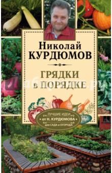 Курдюмов Николай Иванович Грядки в порядке