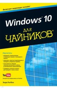 Windows 10 для чайниковОперационные системы и утилиты для ПК<br>Windows 10 сочетает в себе все лучшее, что было в предыдущих версиях системы, и может выполняться на любых современных устройствах. Независимо от того, получили вы Windows 10 в свое распоряжение вместе с новым устройством или обновили до нее прежнюю операционную систему, в этой книге вы найдете ответы на ключевые вопросы, которые неизбежно возникнут у вас при работе на компьютере. Вы узнаете, как просматривать содержимое дисков, настраивать рабочий стол и меню Пуск, редактировать файлы, запускать программы и многое другое.<br>Изучите новые возможности Windows 10. Создавайте локальные учетные записи пользователей, применяйте классические инструменты Windows и ознакомьтесь с новинками операционной системы.<br>Начните работать с меню Пуск. Освойте обновленное меню Пуск, снабженное улучшенными средствами запуска программ и приложений.<br>Научитесь обеспечивать безопасность, работая в Windows 10. Защитите свои данные и ограничьте доступ к компьютеру с помощью экрана блокировки, пользовательских учетных записей и паролей.<br>Воспользуйтесь преимуществами рабочего стола Windows 10. Добавьте на рабочий стол ярлыки для запуска часто используемых программ, создайте папки для собственных файлов, настройте панель задач и научитесь применять Корзину для удаления ненужных данных (в случае необходимости файлы всегда можно будет восстановить).<br>Основные темы книги:<br>совмещение классических и новых инструментов Windows<br>требования к компьютерному устройству, на котором устанавливается Windows 10<br>запуск Windows 10 на настольных компьютерах, ноутбуках, планшетах и смартфонах<br>пользовательский интерфейс Windows 10<br>настройка нескольких учетных записей на одном устройстве<br>пошаговые инструкции по запуску программ и приложений<br>поиск программ, установленных в системе<br>использование инструментов рабочего стола на мобильных устройствах<br>Все клипы видеокурса доступны в виде роликов на сайте YouTube. Для быс