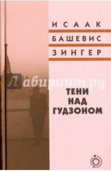 Тени над ГудзономКлассическая зарубежная проза<br>Впервые в России выходит роман крупнейшего еврейского прозаика XX века, нобелевского лауреата Исаака Башевиса Зингера. На идише Тени над Гудзоном публиковались в 1957-1958 годах в нью-йоркской газете Форвертс, в переводе на английский роман вышел отдельной книгой только в 1998 году, уже после смерти автора. Действие романа разворачивается в США в конце 40-х годов прошлого века. Бизнесмен Борис Маковер, эмигрант из Польши, пытается оставаться соблюдающим заповеди евреем в условиях массового отхода от религии и традиционного уклада жизни многих ровесников и младшего поколения его семьи. Дочь Маковера уходит от мужа и безуспешно пытается найти любовь, его племянник отказывается от веры предков ради религии коммунизма. Фоном событий романа служат травма Холокоста, борьба за независимость Израиля, а также конфликт между идеализированной мечтой о коммунизме и реальностью сталинской тирании в Советском Союзе.<br>