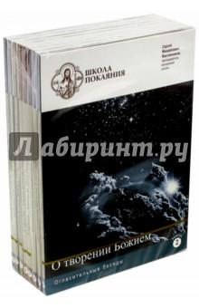 Школа покаяния. Комплект 8 дисков (DVD)