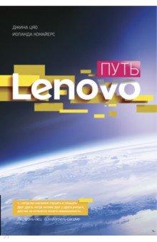 Путь Lenovo. Как добиться оптимальной производительностиВедение бизнеса<br>В книге подробно и занимательно описывается эволюция небольшой китайской компании и превращение ее в глобального технологического гиганта. Стратегии восхождения Lenovo к лидирующим позициям в индустрии ПК прослеживаются от момента зарождения бренда через рационализацию, серьезные управленческие решения, подобные приобретению американской иконы IBM PC, до последовавшей за эти смены бизнес-модели и корпоративной культуры компании. История Lenovo, пустившей корни одновременно и на Востоке, и на Западе, неотделима от личных историй авторов книги, топ-менеджеров компании Джины Цяо и Иоланды Конайерс, представительниц двух разных континентов - и единой семьи Lenovo. <br>Путь Lenovo станет незаменимым чтением для руководителей и менеджеров, занимающихся стратегией, инновациями, брендингом и HR.<br>