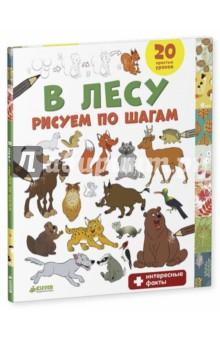 В лесу. Рисуем по шагамРисование для детей<br>Эта красочная книжка-рисовалка - замечательный подарок для юных выдумщиков и выдумщиц, которые мечтают воплотить свои фантазии на бумаге. На каждом развороте вы найдёте место для рисования, творческое задание и чёткие пошаговые инструкции, как нарисовать бурого медведя, лося, енота, волка, филина, ежа и других лесных обитателей. Благодаря нашим подсказкам у вас всё получится с первой попытки. А чтобы было ещё интереснее, мы приготовили для вас любопытные факты о животных, которых вы рисуете. Развивайте свои творческие способности, рисуйте, узнавайте новое и знакомьтесь с чудесным миром, в котором мы живём!<br>