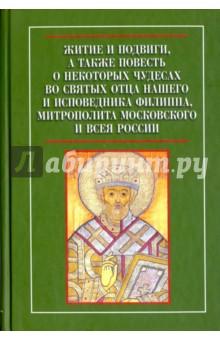 Житие и подвиги, а также повесть о некоторых чудесах митрополита Московского и всея России Филиппа
